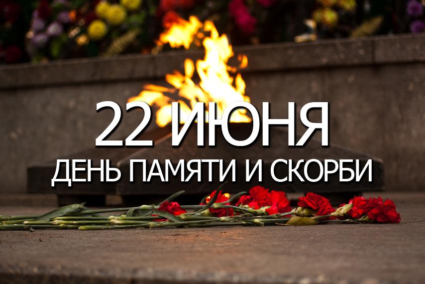 «День памяти и скорби»